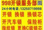 广州天河开锁龙洞开锁换锁华南植物园开锁换锁汽车锁保险柜指纹锁