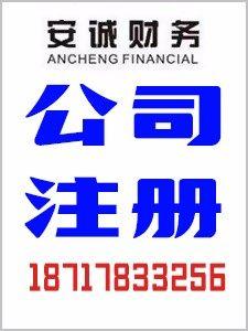 上海杨浦区公司注册