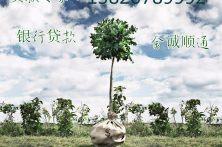 天津贷款房二次贷款丨天津尾款房再贷款办理手续