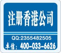 注册香港公司,香港公司注册收
