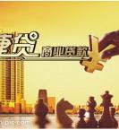 广州贷款利率五日连调三次