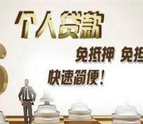 武汉信用贷款武汉个人小额贷款