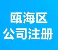 温州瓯海区公司注册
