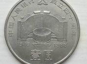 鞍山市回收纪念币