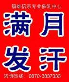 倍亲专业催乳中心 (镇雄第一家)
