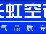 咨询:长沙长虹空调维修售后服务