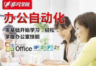 上海办公文员培训班、结合实践快速提升自己