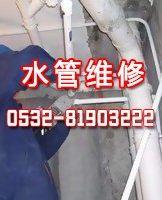 青岛水管维修
