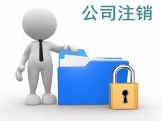 上海公司注销 专业为您办理企业注销