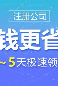 上海松江注册公司要求