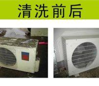 重庆主城六区专业空调清洗,深