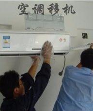 杭州搬家公司空调移机服务