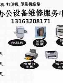 武汉打印机复印机上门维修