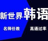上海韩语培训学校、让您打好语言基础