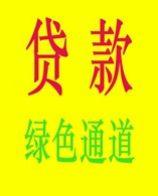滁州贷款公司