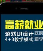 上海手机界面设计培训学院,嘉定ui全能培训前景如何