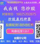 深圳股票配资公司:两融达两亿,场外配资死灰复燃