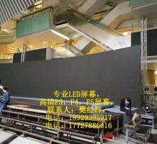广州LED 大屏租赁