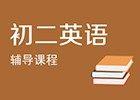 武汉初二英语辅导班