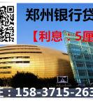 郑州银行贷款