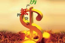 上海个人房产抵押贷款