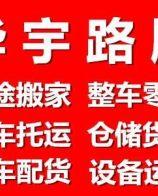 天津到沧州物流专线