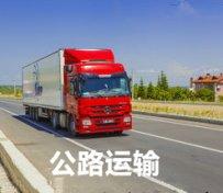 宁波物流公司公路运输服务