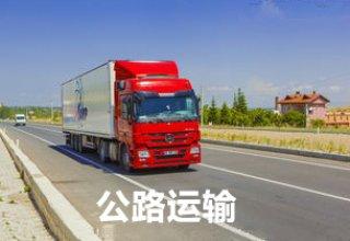 公路物流运输