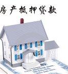 房产抵押贷款必须搞懂的七个问题