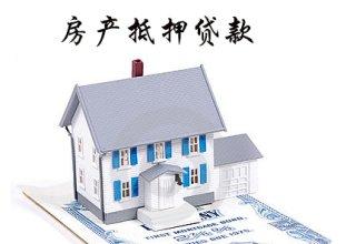 只要是房产证都可以办理抵押贷款吗