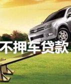 南京不押车贷款