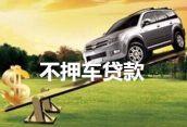 北京汽车贷款