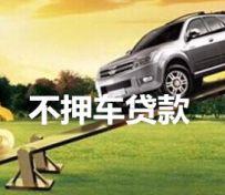 北京不押车贷款