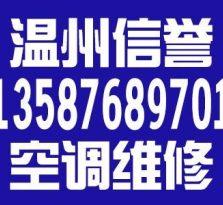 温州龙湾 滨海 海城空调维修 拆装 加液 回收旧空调