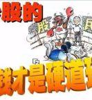 杭州股票开户流程
