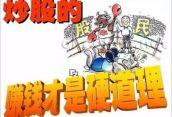 重庆股票开户流程
