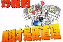 天津股票开户流程