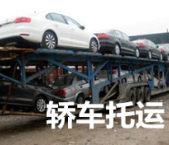 合肥德邦物流优质轿车托运服务