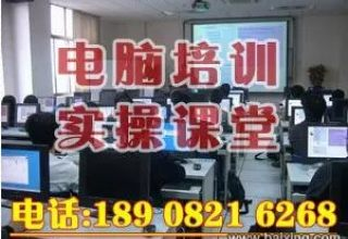 成都学电脑专业OFFICE办公软件培训学校报名通知