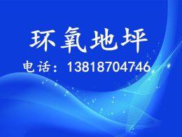 上海环氧地坪施工电话多少