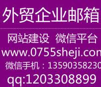 深圳企业邮箱购买,深圳企业邮