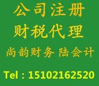 上海各区注册公司办营业执照/