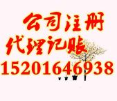 北京公司注册代理记账