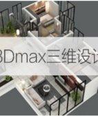 上海3DSMAX室内建筑效果图高级班