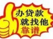 郑州无抵押小额贷款简介
