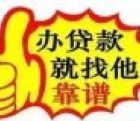 南京浦口贷款公司