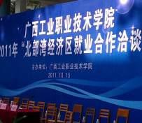 广西工业职业技术学院图片4