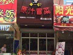 上海浦东新区浦三路店