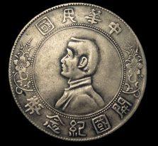 中華民國開國紀念幣(孙小头)
