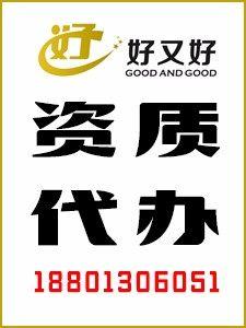 北京通州区资质代办